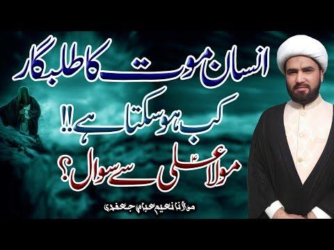 Insan Maut Ka Talabgaar Kab Ho Sakta Hy !! | Maulana Naeem Abbas Jafari | 4K