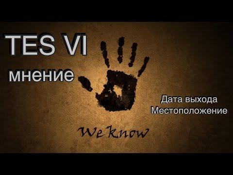 The Elder Scrolls VI (TES VI): Мнение, часть 1 (Дата выхода, Местоположение)