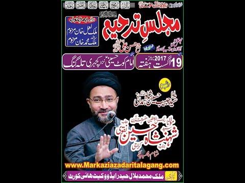 LIVE Majlis aza 19 Aug 2017 Talagang