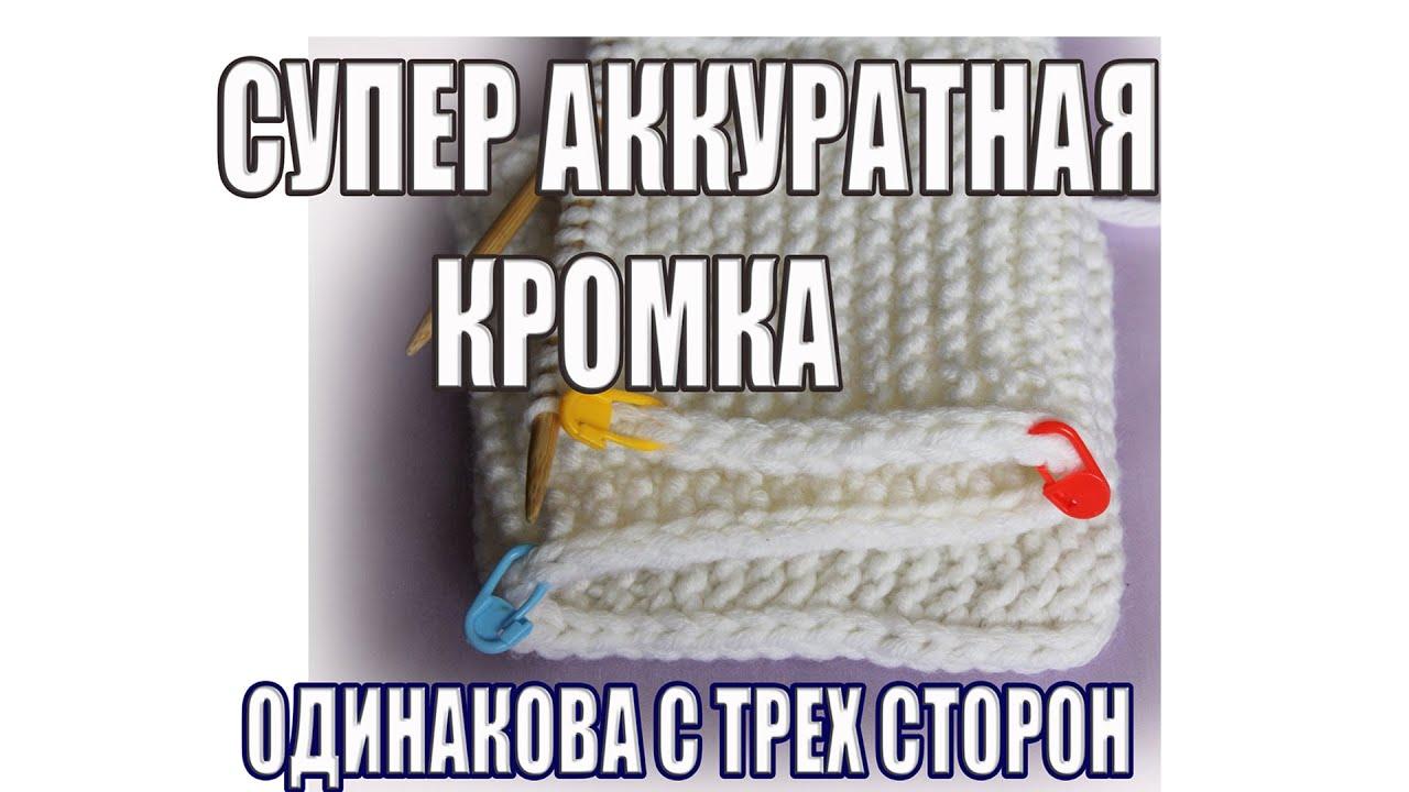 Кромка при вязании спицами 160