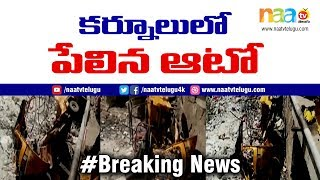 Breaking News :  ఆటోలోపేలుడు | Auto Blast in Kurnool | NaaTV Telugu