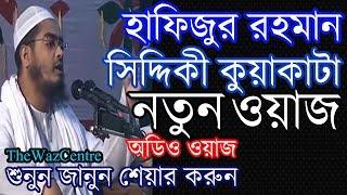 Maulana Hafizur Rahman Siddique waz. Audio Bangla Waz