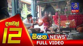 Siyatha News | 12.00 PM | 16 - 10 - 2020