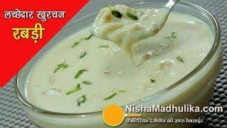 Rabri Recipe - लच्छेदार खुरचन वाली रबड़ी  - Lacchedar  Khurchan wali Rabdi