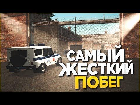 ТЮРЬМА САМЫЙ ЖЕСТКИЙ ПОБЕГ CRMP GTA - RP