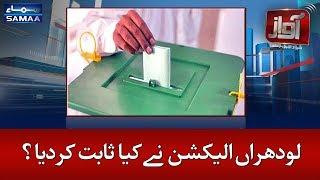 Lodhran Election Ne Kia Sabit Kardiya?   SAMAA TV   Awaz