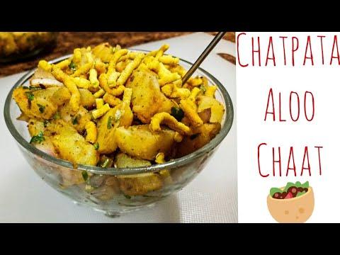 झटपट चटपटी आलू चाट अब घर पर बनाएँ आसानी से | Chatpati Aloo Chaat Recipe At Home