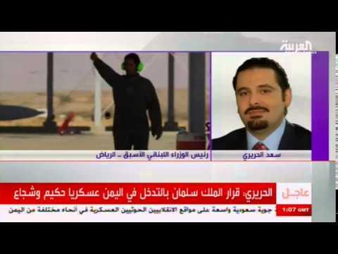 الحريري: قرار الملك سلمان بالتدخل في اليمن عسكرياً حكيم وشجاع