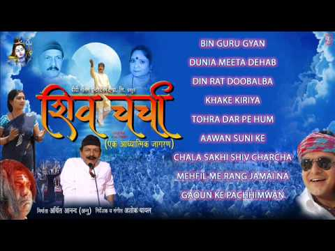 Shiv Charcha -  Bhojpuri Movie Audio Songs video