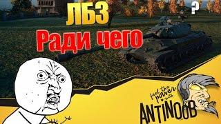 ЛБЗ: Ради чего? World of Tanks (wot)