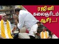 Rajinikanth meets Karunanidhi blessing call says rajini tamil news  tamil live news redpix