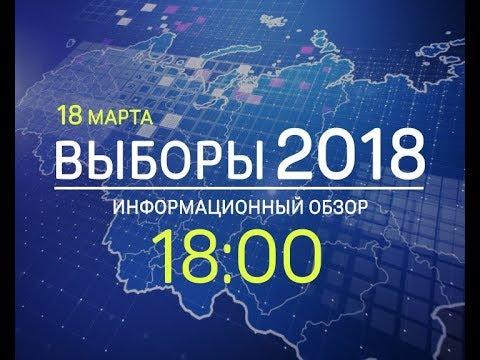 Специальный выпуск Новостей ТВК: Выборы-2018 18:00