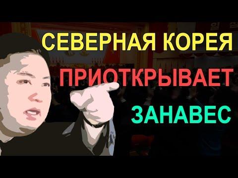 Свобода слова | Впервые иностранные журналисты посетили СЪЕЗД ПАРТИИ в Северной Корее