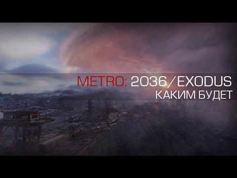 Каким будет: Метро 2036 Exodus/ Разбор трейлера