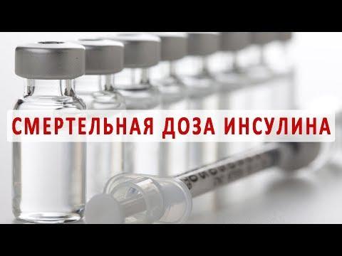 Смертельная доза инсулина