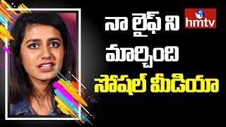 Priya Varrier Opinion on Social Media Platforms | hmtv