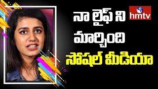 Priya Varrier Opinion on Social Media Platforms   hmtv