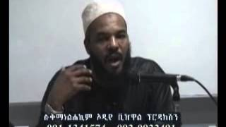 የረሱል (ሰ,ዐ.ወ) መንገድ | Part 2 | The Way Of The Prophet (saw) By Dr. Bilal Philips (Amharic )