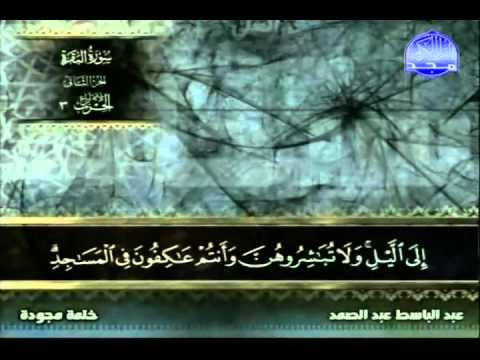 Surat Al Baqarah Full Tagweed By Sheikh Abdel Baset Abdel Samad video