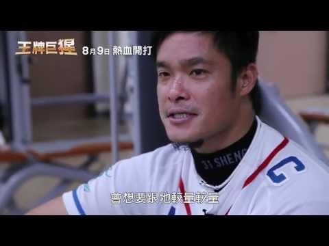 王牌巨猩 - Lamigo球員巨砲分析篇