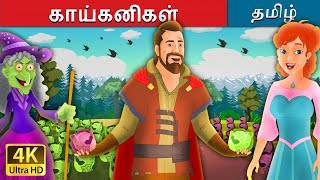 காய்கனிகள் | Salad in Tamil | Fairy Tales in Tamil | Tamil Stories | Tamil Fairy Tales