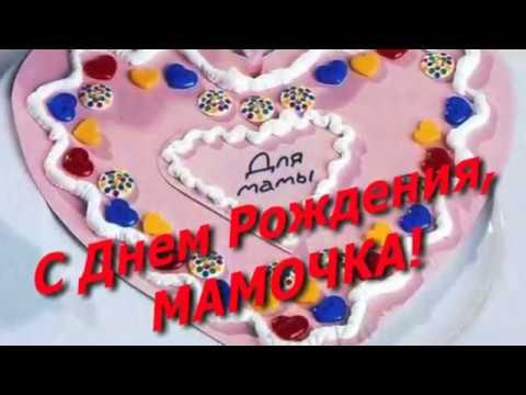 Ласковые поздравления с днем рождения для мамы