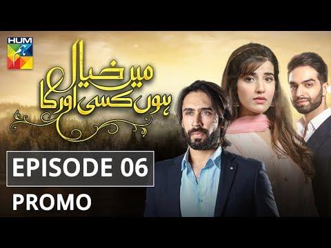 Main Khayal Hoon Kisi Aur Ka Episode #06 Promo HUM TV Drama 21 July 2018