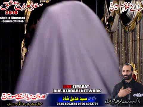 majlis In Karbala 2019 Salar Zakir Syed Zuriat Imran Sherazi