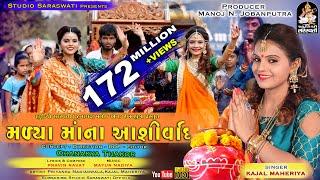 KAJAL MAHERIYA | Madya Maa Na Ashirvad મળ્યા માં ના આશિર્વાદ FULL HD VIDEO | Studio Saraswati