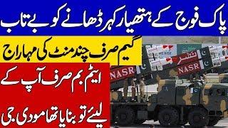 PAKISTANI ESTABLISHMENT DESIGN NEW POLICY PLAN | KHOJI TV