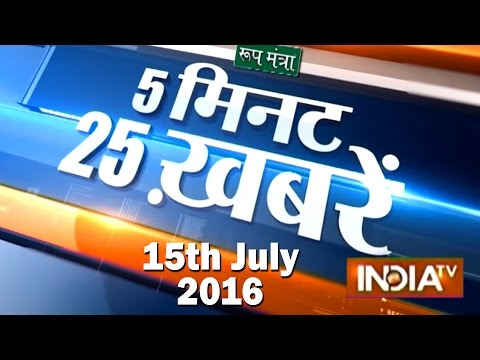 5 Minute 25 Khabarein | 15th July, 2016 - India TV