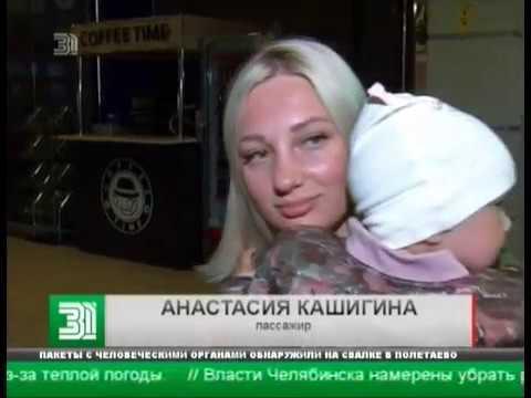 Челябинские туристы, которые пережили аварийную посадку в Волгограде, вернулись домой