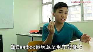 HeartGrey教授聾人BEATBOX [蘋果日報訪問]/ Teaching deaf people to beatbox [Apply daily Interview]