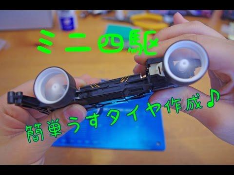 ミニ四駆 簡単うすタイヤ作成 〜mini4wd Thin tire〜