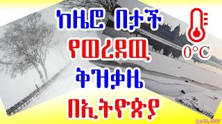 ከዜሮ በታች የወረደዉ ቅዝቃዜ በኢትዮጵያ Below Zero degree Celsius (0°C) temperature in Ethiopia - DW