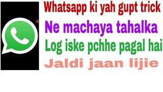 Whatsapp ki yah gupt trick ne machaya tahalka usefull whatsapp secret trick