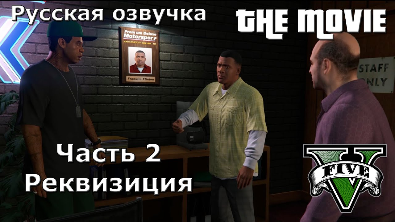 Как gta 5 сделать русский язык в