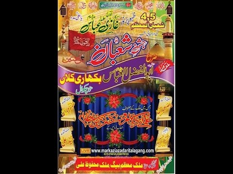 4th shoban 2017 Bhikahriyan {Chakwal}