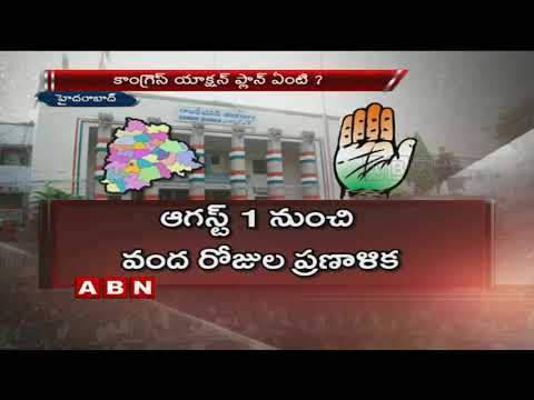 T-Congress Party Planning To Start 100 days Program to Campaign