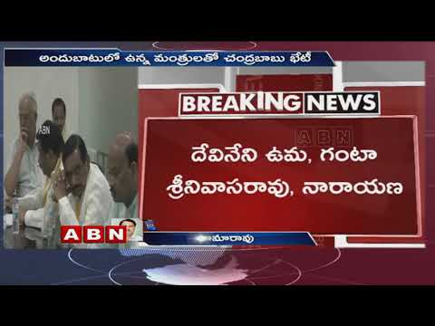 CM Chandrababu Naidu meeting with Ministers over Agri Gold issue & Latest Politics in AP