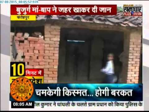 Samachar plus: 10 minute Uttar Pradesh News | 07  Aug  2015
