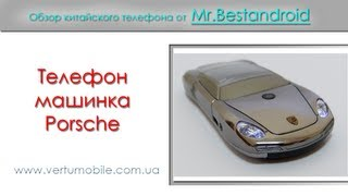 Porsche - телефон машинка Review