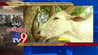 Modi Govt bans sale of cows to slaughter houses