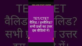 TET CTET वैलिड और इनवैलिड से संबंधित सभी प्रश्नों के उत्तर प्रूफ के साथ।