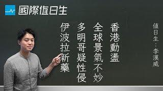 香港持續動盪、全球景氣不太妙、多明哥疑性侵、伊波拉新藥有望 國際值日生 EP6