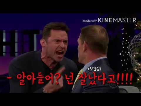 [한글자막] 욕없이 욕하는법 배우는 휴잭맨ㅋㅋㅋㅋ