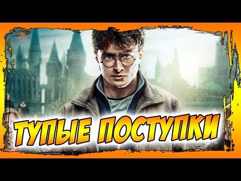 Топ 10 глупых поступков Гарри Поттера