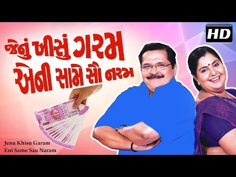 Jenu Khisu Garam Eni Same Sau Naram - Superhit Family Gujarati Natak - Tiku Talsania, Vandana Pathak thumbnail