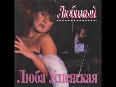 Любовь Успенская - Любимый ( Весь альбом 1993 год)