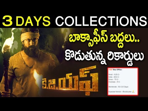 KGF Three Days Collections World Wide | Yash, Srinidhi Shetty | Box Office Records | Areawise Report